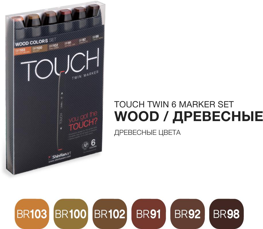 Touch Набор маркеров Twin 6 цветов древесные тона -  Маркеры