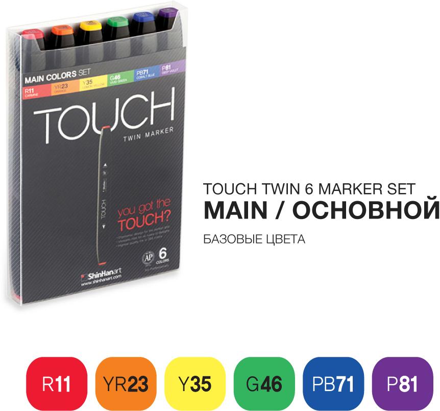 Touch Набор маркеров Twin 6 цветов основные цветаSH-1100613Корейские маркеры TOUCH TWIN были разработаны в 1992 году, и подходят для самых требовательных художников, иллюстраторов, дизайнеров и любителей скетчинга. Приятный на ощупь эргономический корпус позволяет держать контроль при рисовании точных и сложных скетчей. Два пера удобны для комбинированной работы: тонкое для проработки деталей и широкое плоское – для закрашивания больших фрагментов. Палитра спиртовых маркеров TOUCH насчитывает 204 прозрачных цвета — их можно накладывать друг на друга, смешивать, добиваясь как равномерных заливок, так и новых оттенков и градиентов. Можно использовать блендер для создания мягких переходов. Большое количество цветов дает возможность собрать палитру маркеров TOUCH для скетчинга на различные темы: городские архитектурные зарисовки, ботанический скетч, еда, fashion, автомобильный дизайн, леттеринг, комиксы манга и многое другое. Чернила TOUCH на спиртовой основе — нетоксичны и не портят поверхность бумаги в отличии от маркеров на водной основе. Скетчи маркерами TOUCH быстро высыхают на бумаге и становятся водостойкими, безкислотными. Компания Shinhan Art рекомендует: для достижения наилучшего результата в скетчинге, комбинировать маркеры с линерами TOUCH — для четких и неразмываемых контуров. Маркеры TOUCH подходят для использования на бумаге, картоне, фотографиях, ксерокопиях, пластике, дереве, ткани, холсте. Основные свойства маркеров TOUCH: - широкая цветовая палитра 204 цвета; - маркеры перезаправляемые, сменные перья; - спиртовые чернила, нетоксичные, быстросохнущие, бескислотные; - двусторонние маркеры, перо-кисть, широкое, тонкое; - удобный дизайн, легко контролировать процесс; - гарантия соответствия цвета; - сделаны в Корее;Набор 6 MARKER SET [MAIN COLORS] содержит цвета: R11, YR23, Y35, G46, PB71, P81
