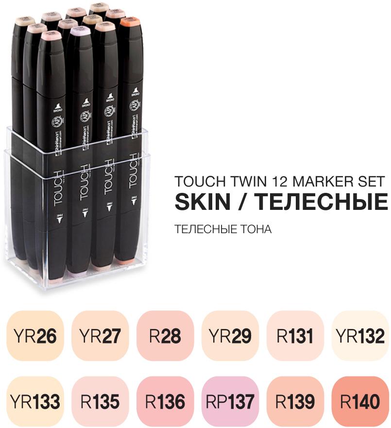 Touch Набор маркеров Twin 12 цветов телесные тонаSH-1101222Корейские маркеры TOUCH TWIN были разработаны в 1992 году, и подходят для самых требовательных художников, иллюстраторов, дизайнеров и любителей скетчинга. Приятный на ощупь эргономический корпус позволяет держать контроль при рисовании точных и сложных скетчей. Два пера удобны для комбинированной работы: тонкое для проработки деталей и широкое плоское – для закрашивания больших фрагментов. Палитра спиртовых маркеров TOUCH насчитывает 204 прозрачных цвета — их можно накладывать друг на друга, смешивать, добиваясь как равномерных заливок, так и новых оттенков и градиентов. Можно использовать блендер для создания мягких переходов. Большое количество цветов дает возможность собрать палитру маркеров TOUCH для скетчинга на различные темы: городские архитектурные зарисовки, ботанический скетч, еда, fashion, автомобильный дизайн, леттеринг, комиксы манга и многое другое. Чернила TOUCH на спиртовой основе — нетоксичны и не портят поверхность бумаги в отличии от маркеров на водной основе. Скетчи маркерами TOUCH быстро высыхают на бумаге и становятся водостойкими, безкислотными. Компания Shinhan Art рекомендует: для достижения наилучшего результата в скетчинге, комбинировать маркеры с линерами TOUCH — для четких и неразмываемых контуров. Маркеры TOUCH подходят для использования на бумаге, картоне, фотографиях, ксерокопиях, пластике, дереве, ткани, холсте. Основные свойства маркеров TOUCH: - широкая цветовая палитра 204 цвета; - маркеры перезаправляемые, сменные перья; - спиртовые чернила, нетоксичные, быстросохнущие, бескислотные; - двусторонние маркеры, перо-кисть, широкое, тонкое; - удобный дизайн, легко контролировать процесс; - гарантия соответствия цвета; - сделаны в Корее;Набор 12 MARKER SET [SKIN TONES] содержит цвета: YR26, YR27, R28, YR29, R131, YR132, YR133, R135, R136, RP137, R139, R140.