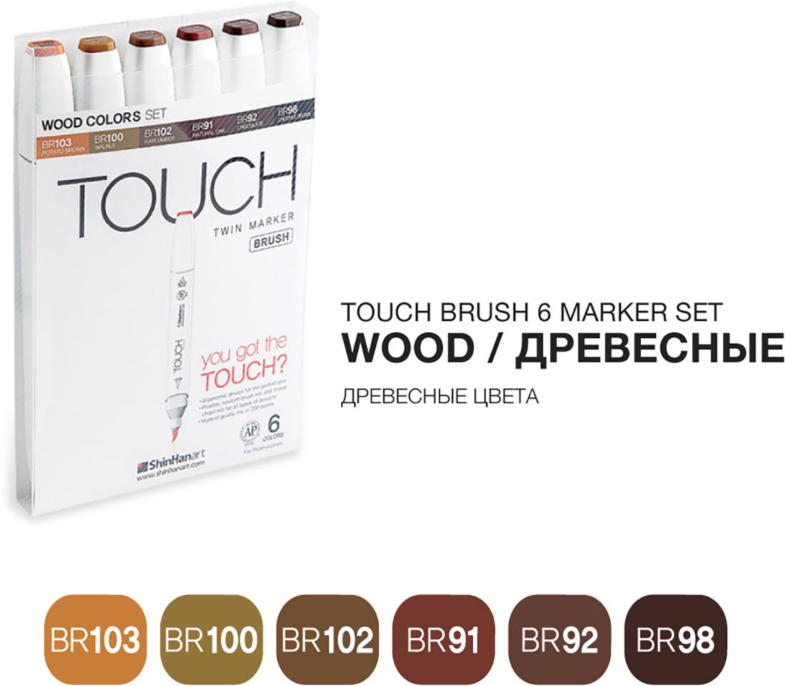 Touch Набор маркеров Brush 6 цветов древесные тона -  Маркеры