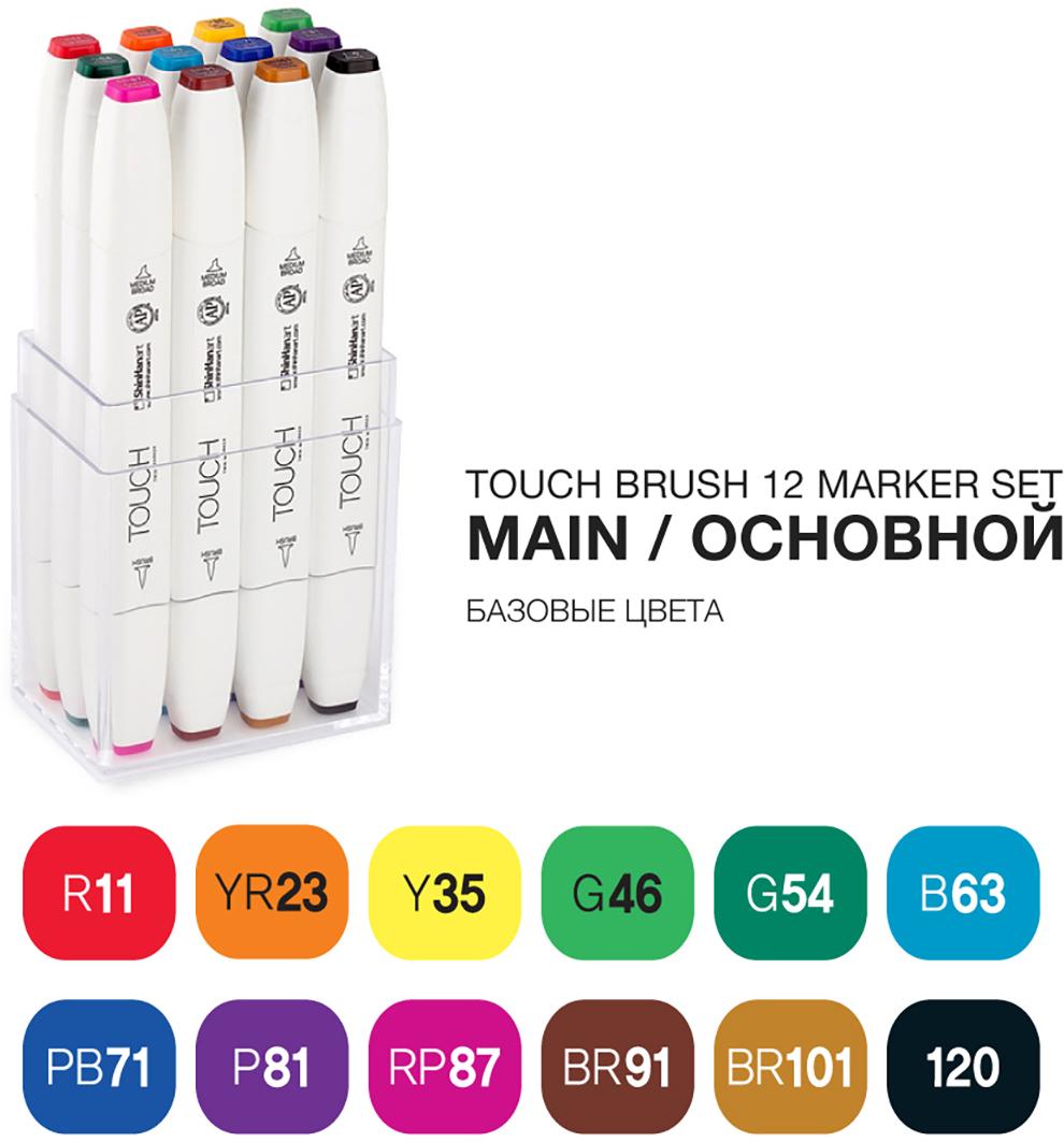 Touch Набор маркеров Brush 12 цветов основные цветаSH-1211213Корейские маркеры TOUCH BRUSH подходят для самых требовательных художников, иллюстраторов, дизайнеров и любителей скетчинга. Приятный на ощупь эргономический корпус позволяет держать контроль при рисовании точных и сложных скетчей. Два пера удобны для комбинированной работы: тонкое для проработки деталей и широкое плоское – для закрашивания больших фрагментов. Маркеры серии TOUCH BRUSH выпускаются с пером-кистью, которая имитирует настоящую акварельную кисть художника. Палитра спиртовых маркеров TOUCH насчитывает 204 прозрачных цвета — их можно накладывать друг на друга, смешивать, добиваясь как равномерных заливок, так и новых оттенков и градиентов. Можно использовать блендер для создания мягких переходов. Большое количество цветов дает возможность собрать палитру маркеров TOUCH для скетчинга на различные темы: городские архитектурные зарисовки, ботанический скетч, еда, fashion, автомобильный дизайн, леттеринг, комиксы манга и многое другое. Чернила TOUCH на спиртовой основе — нетоксичны и не портят поверхность бумаги в отличии от маркеров на водной основе. Скетчи маркерами TOUCH быстро высыхают на бумаге и становятся водостойкими, безкислотными. Компания Shinhan Art рекомендует: для достижения наилучшего результата в скетчинге, комбинировать маркеры с линерами TOUCH — для четких и неразмываемых контуров. Маркеры TOUCH подходят для использования на бумаге, картоне, фотографиях, ксерокопиях, пластике, дереве, ткани, холсте. Основные свойства маркеров TOUCH: - широкая цветовая палитра 204 цвета; - маркеры перезаправляемые, сменные перья; - спиртовые чернила, нетоксичные, быстросохнущие, бескислотные; - двусторонние маркеры, перо-кисть, широкое, тонкое; - удобный дизайн, легко контролировать процесс; - гарантия соответствия цвета; - сделаны в Корее;Набор 12 MARKER SET [MAIN] содержит цвета: R11, YR23, Y35, G46, G54, B63, PB71, P81, RP87, BR91, BR101, 120.