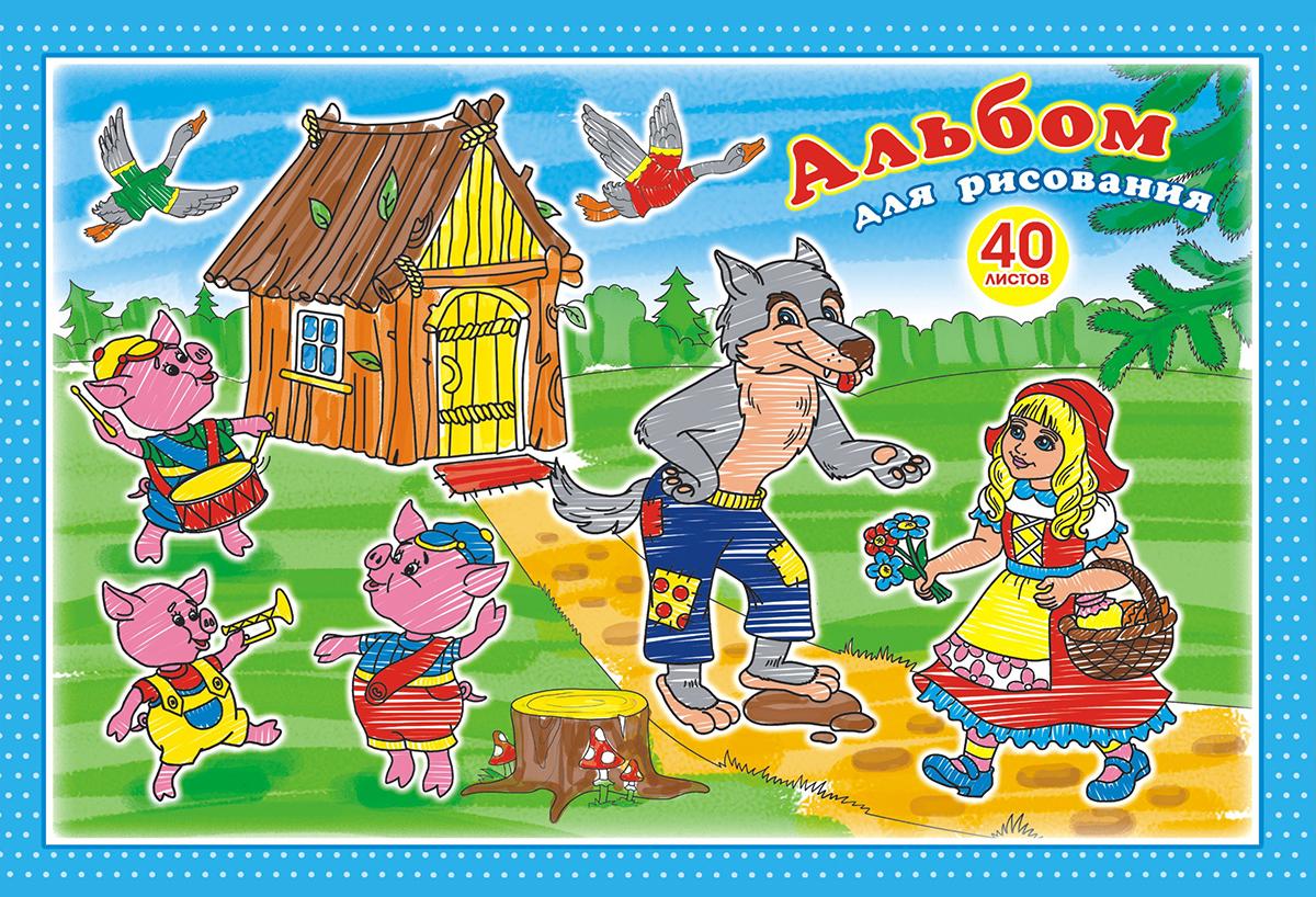 ЛиС Альбом для рисования СказкиАЛ-006Альбом для рисования на скрепке, 40 листов. Обложка картон 220 г/м, внутренности 100 г/м.