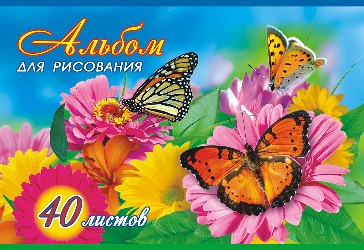 ЛиС Альбом для рисования БабочкиАЛ-014Альбом для рисования на скрепке, 40 листов. Обложка картон 220 г/м, внутренности 100 г/м.