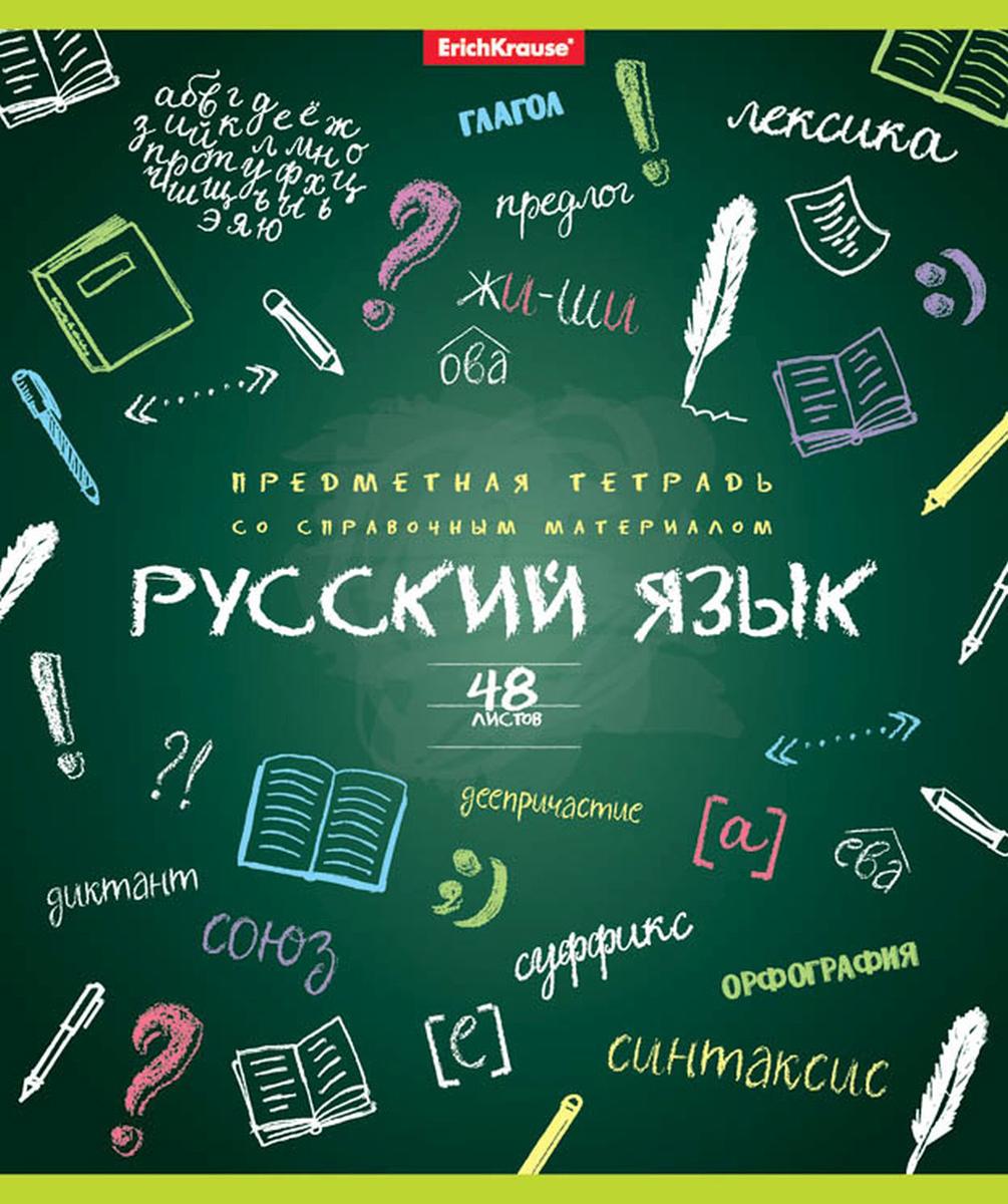 Русский язык картинка с надписью, открытки