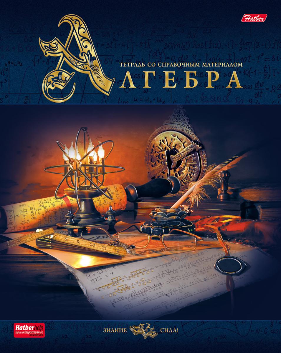 Hatber Тетрадь Знание - сила Алгебра 46 листов в клетку