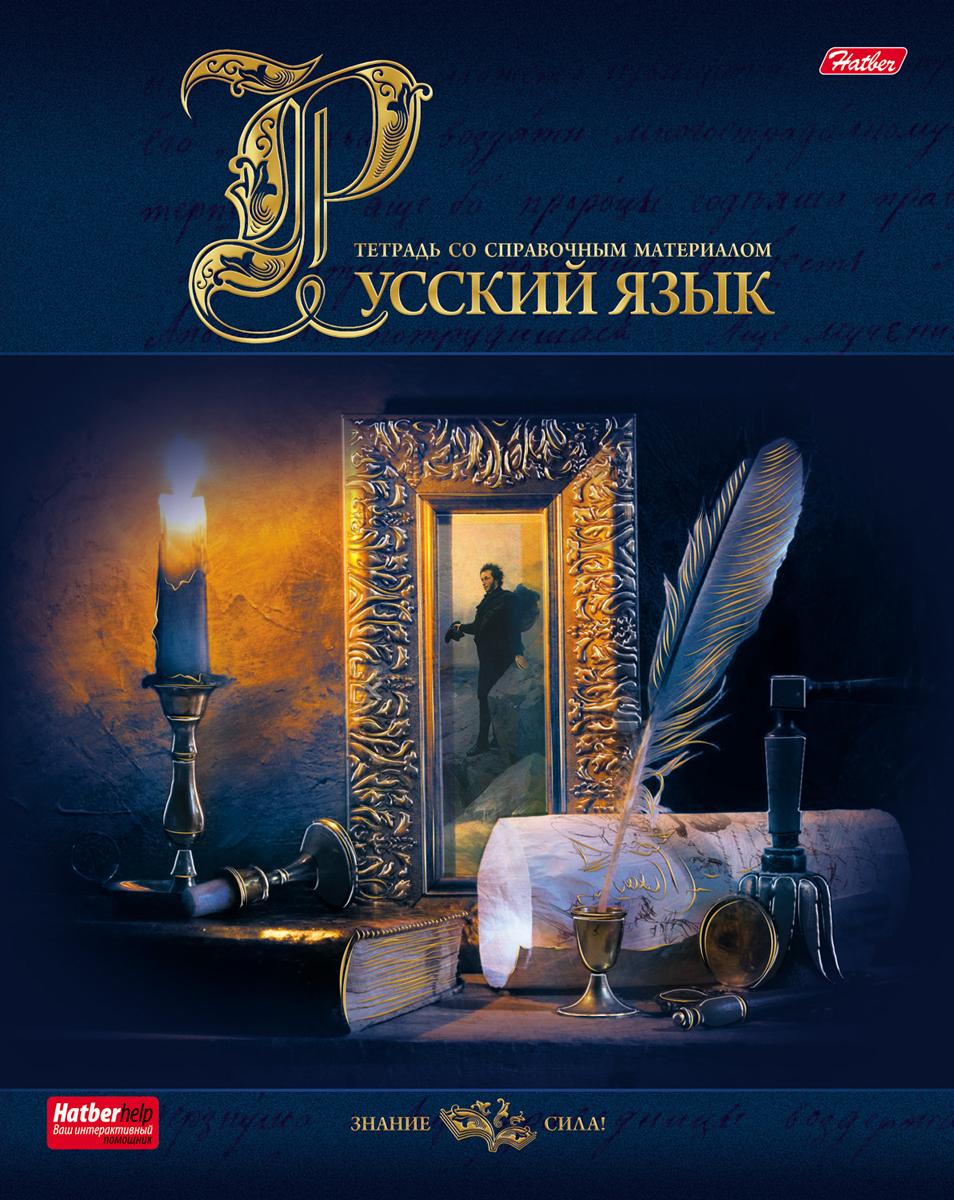 Hatber Тетрадь Знание - сила Русский язык 46 листов в линейку