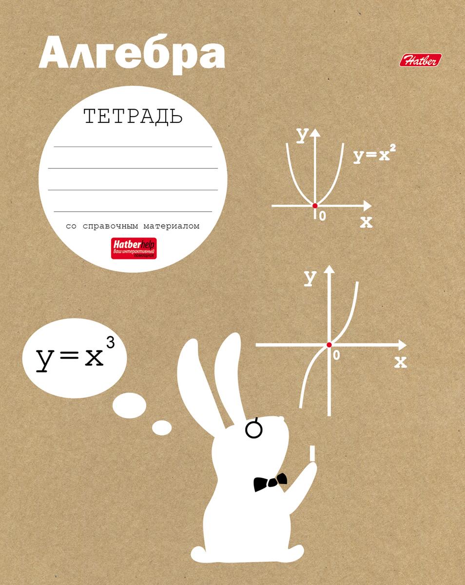 Hatber Тетрадь Белый кролик Алгебра 48 листов в клетку51165Уникальное интерактивное приложение HatberHelp станет отличным дополнением к ярким дизайнам. Скачать его можно в AppStore и GooglePlay. Принцип работы прост – необходимо навести камеру смартфона на обложку любой предметной тетради Hatber, выбрать интересующую тему, после чего необходимая справочная информация по конкретному школьному предмету появится на экране смартфона. Такого на российском рынке еще не было! Просто, удобно, необычно!