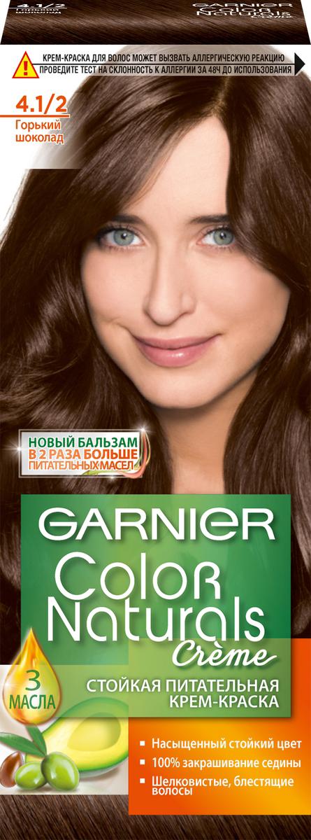 Garnier Стойкая питательная крем-краска для волос Color Naturals, оттенок 4.1/2, Горький ШоколадC5777474Крем-краска Garnier Color Naturals содержит масла оливы, авокадо и карите, которые питают волосы во время окрашивания. В результате цвет получается насыщенным и стойким, а волосы становятся мягкими и шелковистыми. 100% закрашивание седины. Узнай больше об окрашивании на http://coloracademy.ru/. В состав упаковки входит: флакон с молочком-проявителем (60 мл); тюбик с обесцвечивающим кремом (40 мл); 2 упаковки с обесцвечивающим порошком (2,5 г); крем-уход после окрашивания (10 мл); инструкция; пара перчаток.