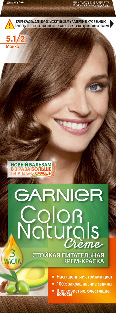 Garnier Стойкая питательная крем-краска для волос Color Naturals, оттенок 5.1/2, МоккоC5777874Крем-краска Garnier Color Naturals содержит масла оливы, авокадо и карите, которые питают волосы во время окрашивания. В результате цвет получается насыщенным и стойким, а волосы становятся мягкими и шелковистыми. 100% закрашивание седины. Узнай больше об окрашивании на http://coloracademy.ru/. В состав упаковки входит: флакон с молочком-проявителем (60 мл); тюбик с обесцвечивающим кремом (40 мл); 2 упаковки с обесцвечивающим порошком (2,5 г); крем-уход после окрашивания (10 мл); инструкция; пара перчаток.
