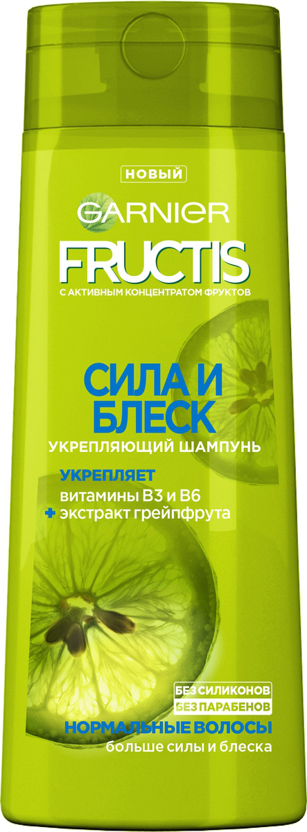 Garnier Fructis Шампунь для волос, Фруктис, Сила и Блеск, укрепляющий, для нормальных волос, с Экстрактом Грейпфрута, 400 млC5955000Укрепляющий шампунь Сила и Блеск для Нормальных волос. Формула с экстрактом грейпфрута укрепляет волосы изнутри от самых корней для здорового блеска волос. Ощущение свежести надолго. Облегчает расчесывание. Секрет формулы: Витамины В3+В6 наполняют волосы энергией от корней. Измерено и доказано: волосы более сильные, более блестящие. Укрепляет волосы и придает здоровый блеск.