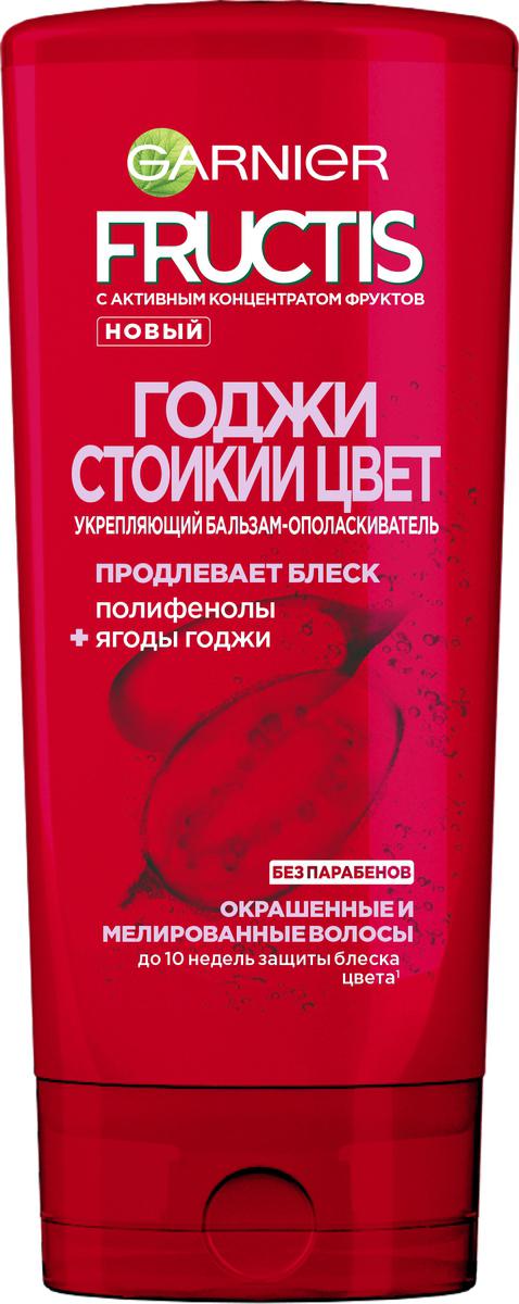 Garnier Fructis Бальзам-ополаскиватель для волос Фруктис, Стойкий цвет, укрепляющий, для окрашенных или мелированных волос, с Маслом Льна и Ягодами Асаи, 200 млC6035100Бальзам-ополаскиватель, который подарит ощущение свежего окрашивания, защищая цвет на 10 недель: технология Fresh Color с Маслом Льна и Ягодами Асаи возрождает цвет, блеск и шелковую мягкость волос с каждым использованием бальзама-ополаскивателя. Как работает технология Fresh Color? Закрепитель цвета Масло Льна удерживает пигменты внутри волоса и работает как зеркало, усиливая блеск. Ты видишь: яркость цвета волос возрождается, они зеркально блестящие. Ягоды Асаи интенсивно питают волосы, нейтрализуя сухость и жесткость. Ты ощущаешь: волосы мягкие и шелковистые на ощупь. Волосы как после свежего окрашивания: цвет яркий 10 недель, волосы блестящие и шелковистые на ощупь. Без парабенов.