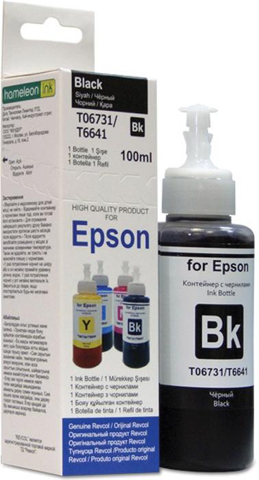 Revcol EL 100 Bk Black, чернила для принтеров Epson, серия L, 100 млEL 100 Bk коробка/носикЧернила Revcol EL 100 подходят для всех струйных принтеров Epson до 6 цветов,также можно использовать в оригинальных картриджах, в совместимых и перезаправляемых картриджах, а также в принтеры где установлена система непрерывной подачи чернил.Цена на чернила REVCOL СЕРИИ HAMELEON поможет вам сэкономить на расходных материалах, но при этом порадовать себя качественными и яркими снимками. При соприкосновении с бумагой чернила мгновенно впитываются, что является еще одним подтверждением их высокого качества. В этом уже смогли убедиться, за долгое время работы ,сотни тысяч покупателей данной продукции. К тому же улучшенная формула данных чернил еще и способствует продлению срока службы вашего принтера.