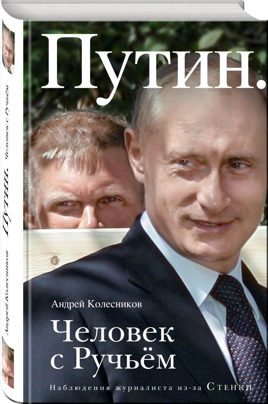 Андрей Колесников Путин. Человек с Ручьем