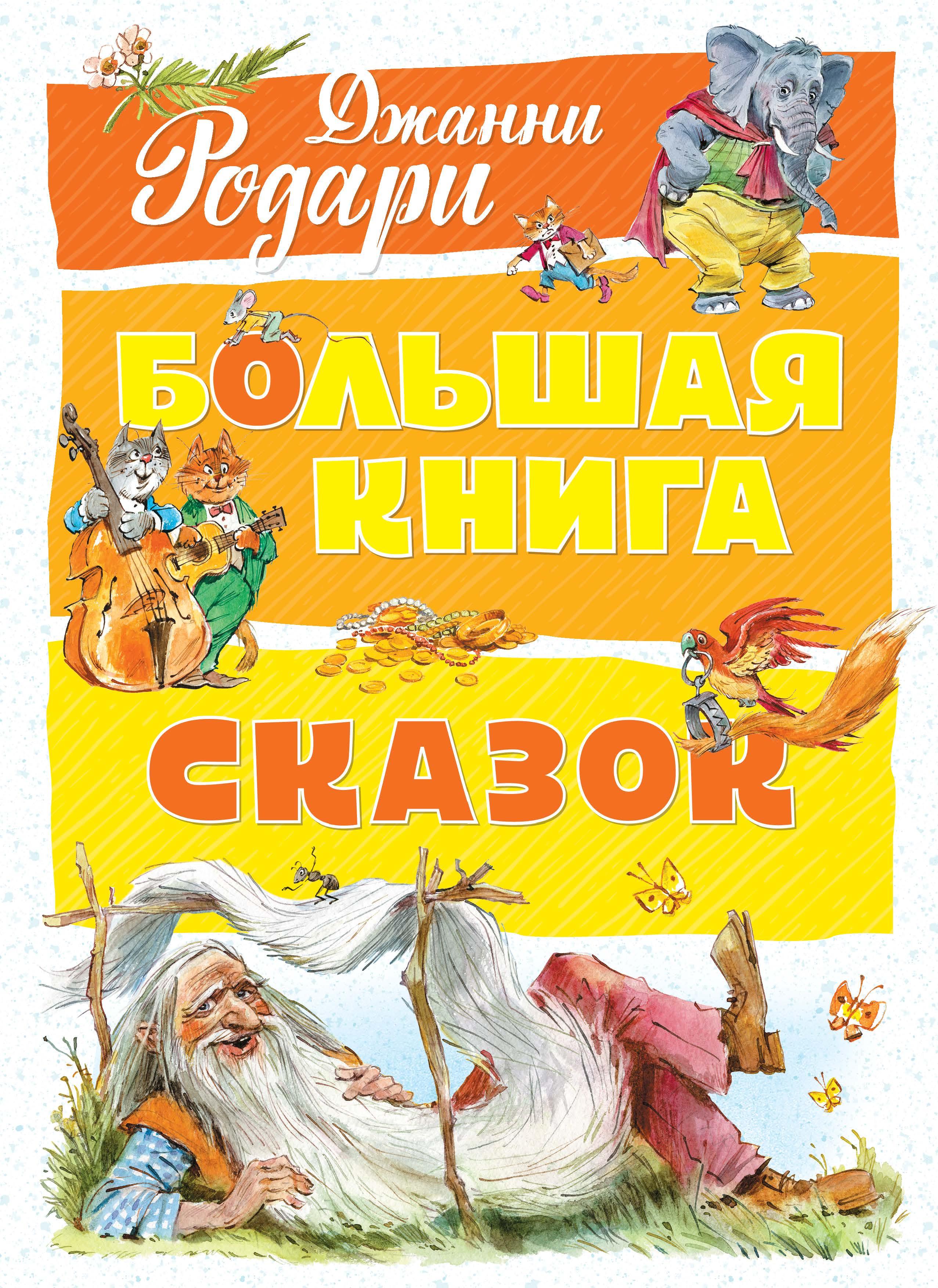 Джанни Родари Большая книга сказок джанни родари приключения чиполлино