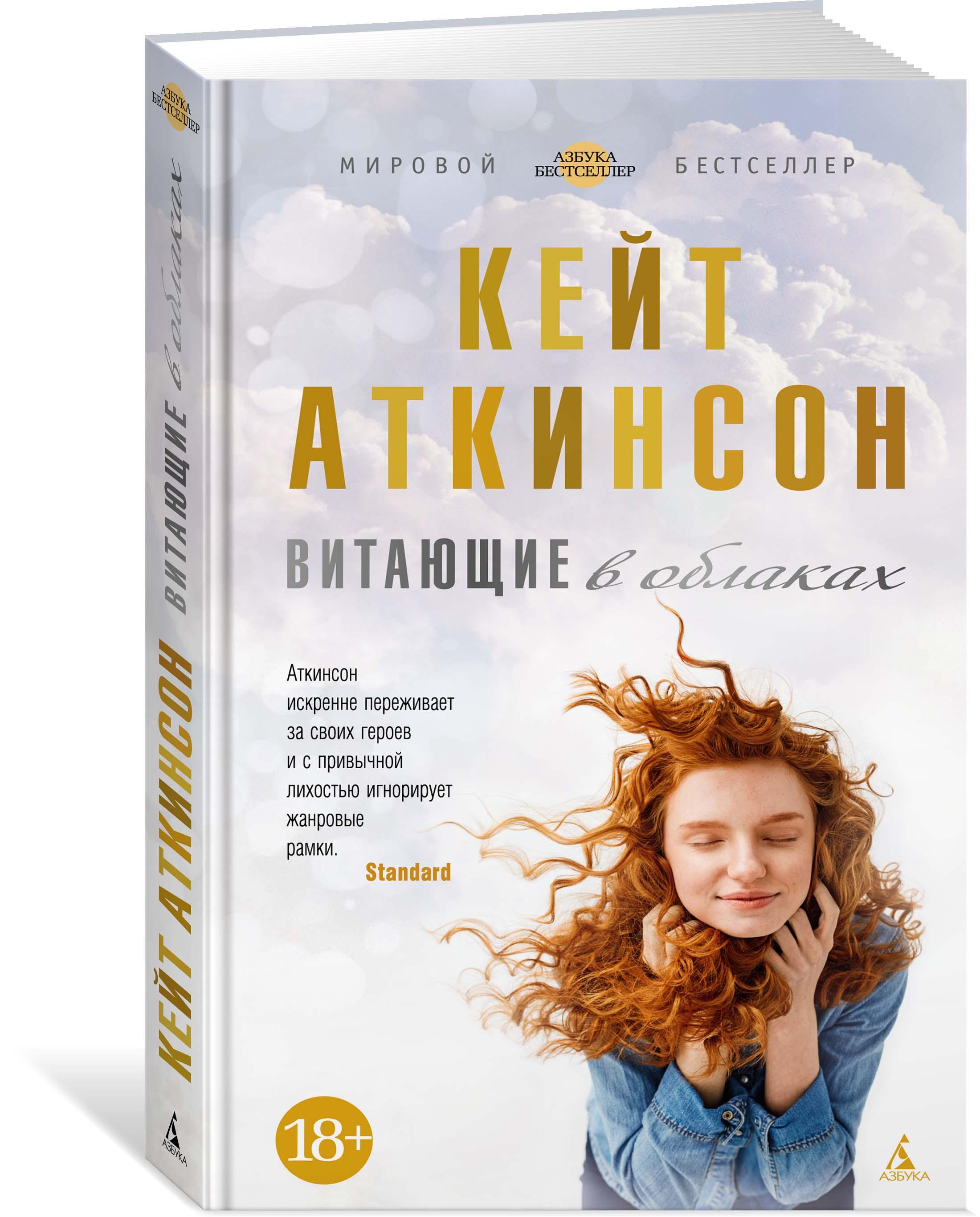 Кейт Аткинсон Витающие в облаках кейт аткинсон музей моих тайн