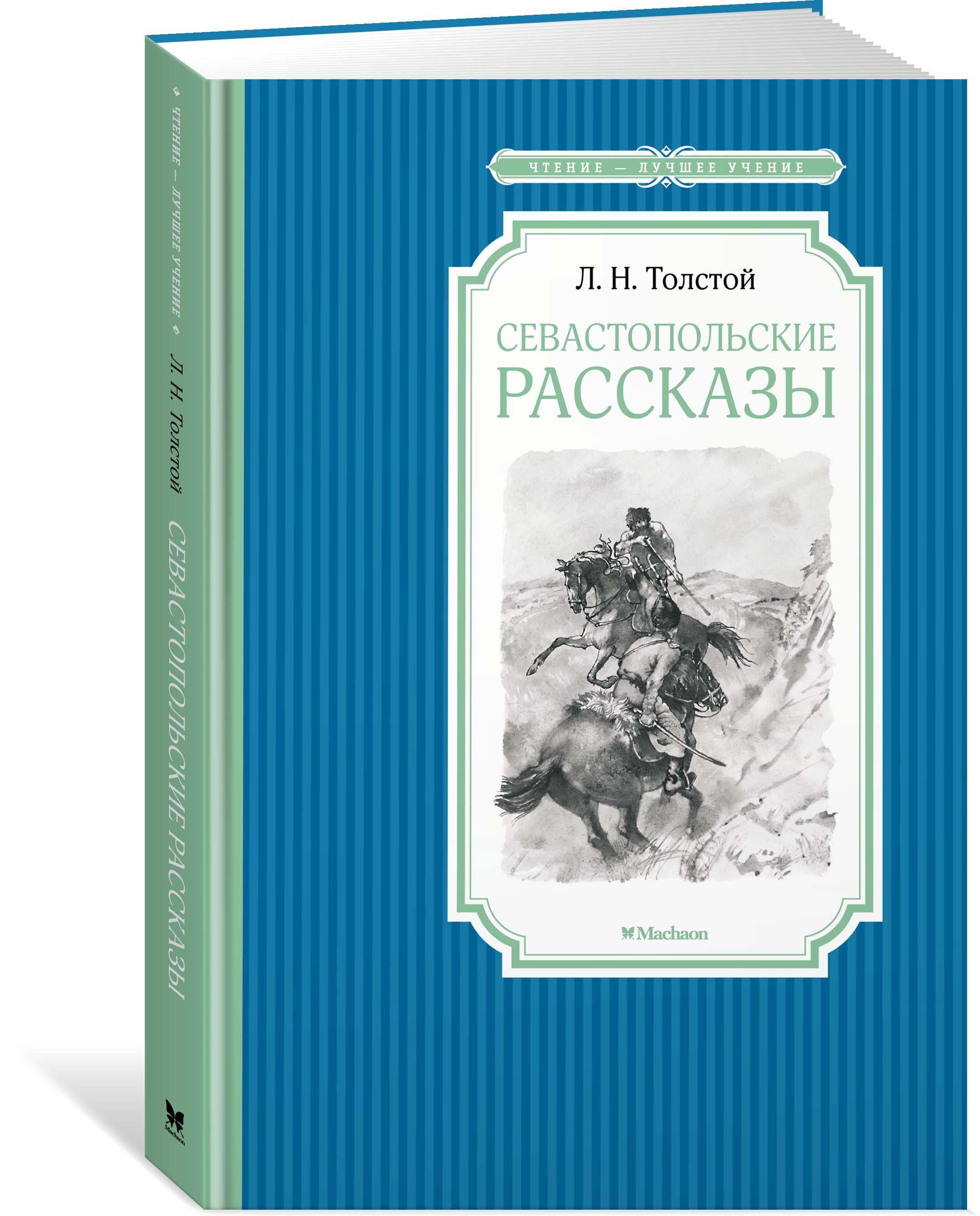 Л. Н. Толстой Севастопольские рассказы л н толстой после бала page 2