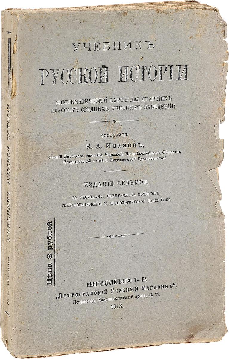 Учебник русской истории крот истории