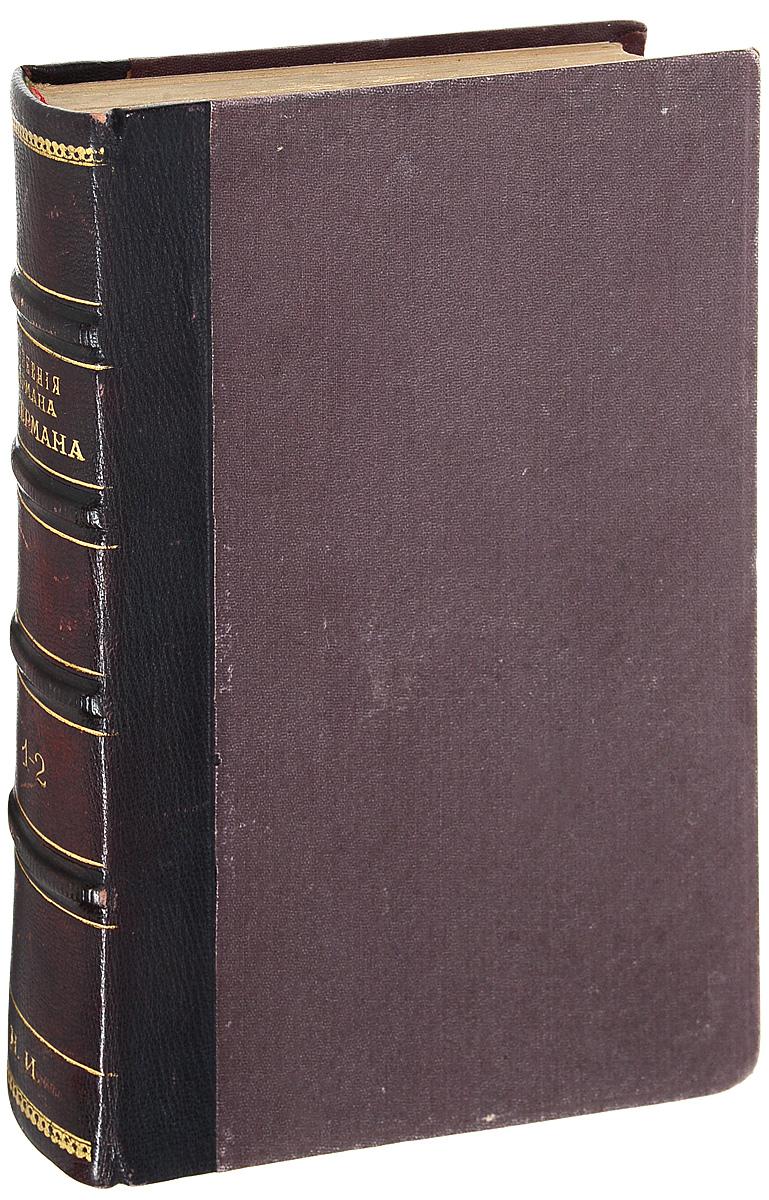 Герман Зудерман. Собрание сочинений в 2 томах (в одной книге)