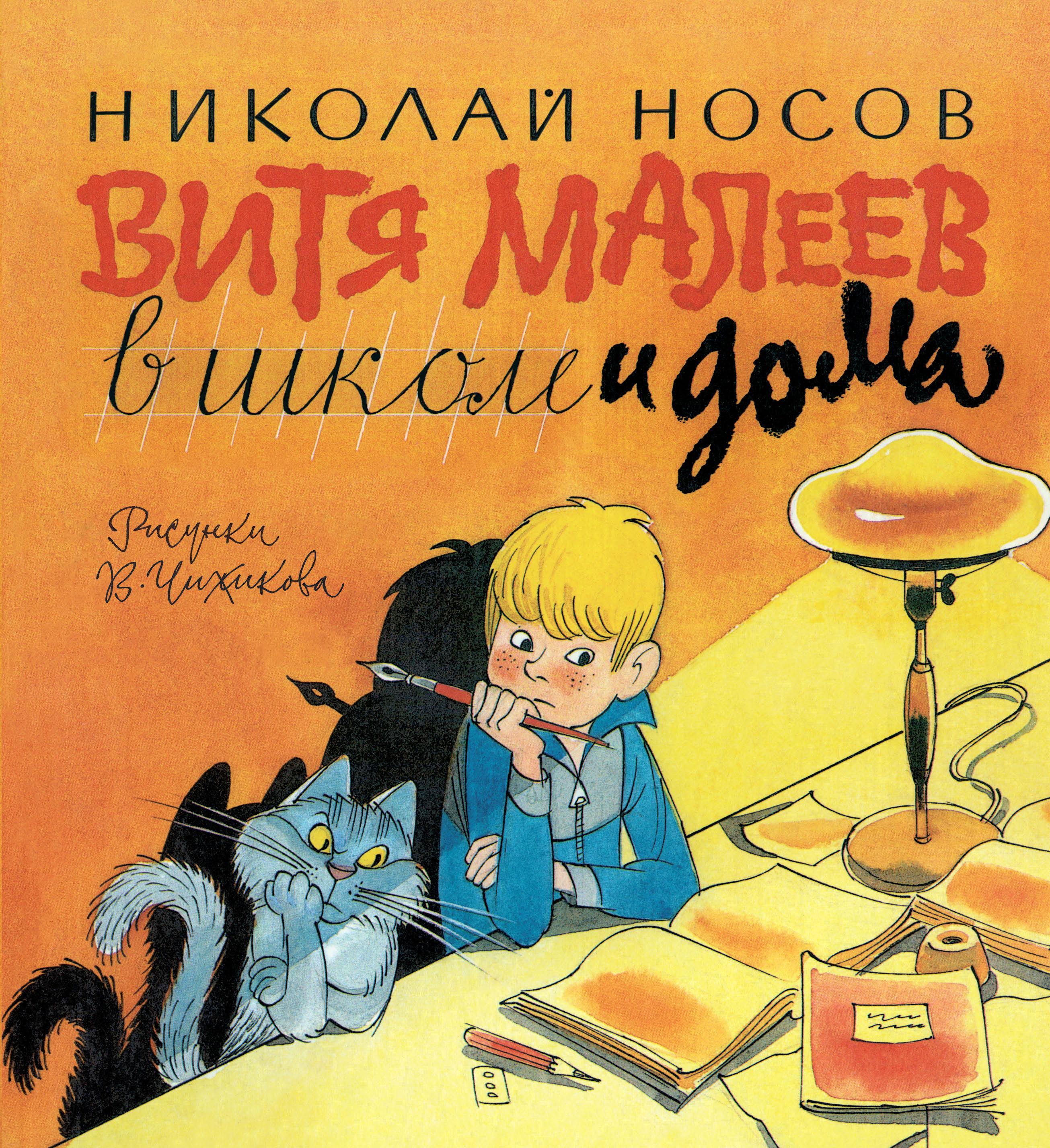 Носов Н. Витя Малеев в школе и дома татьяна алюшина счастье среднего возраста