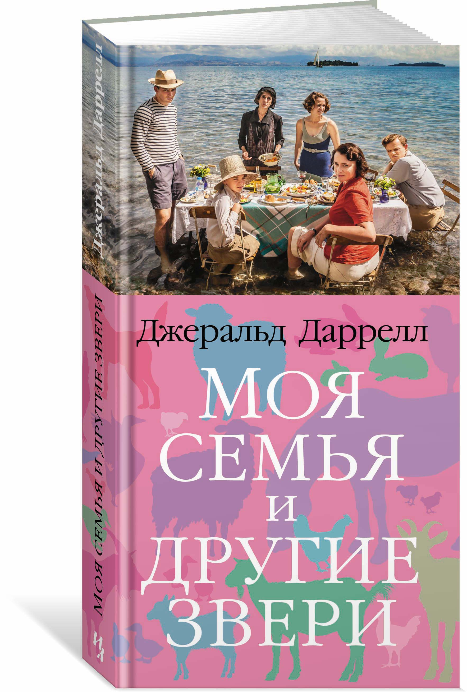 Zakazat.ru Моя семья и другие звери. Джеральд Даррелл