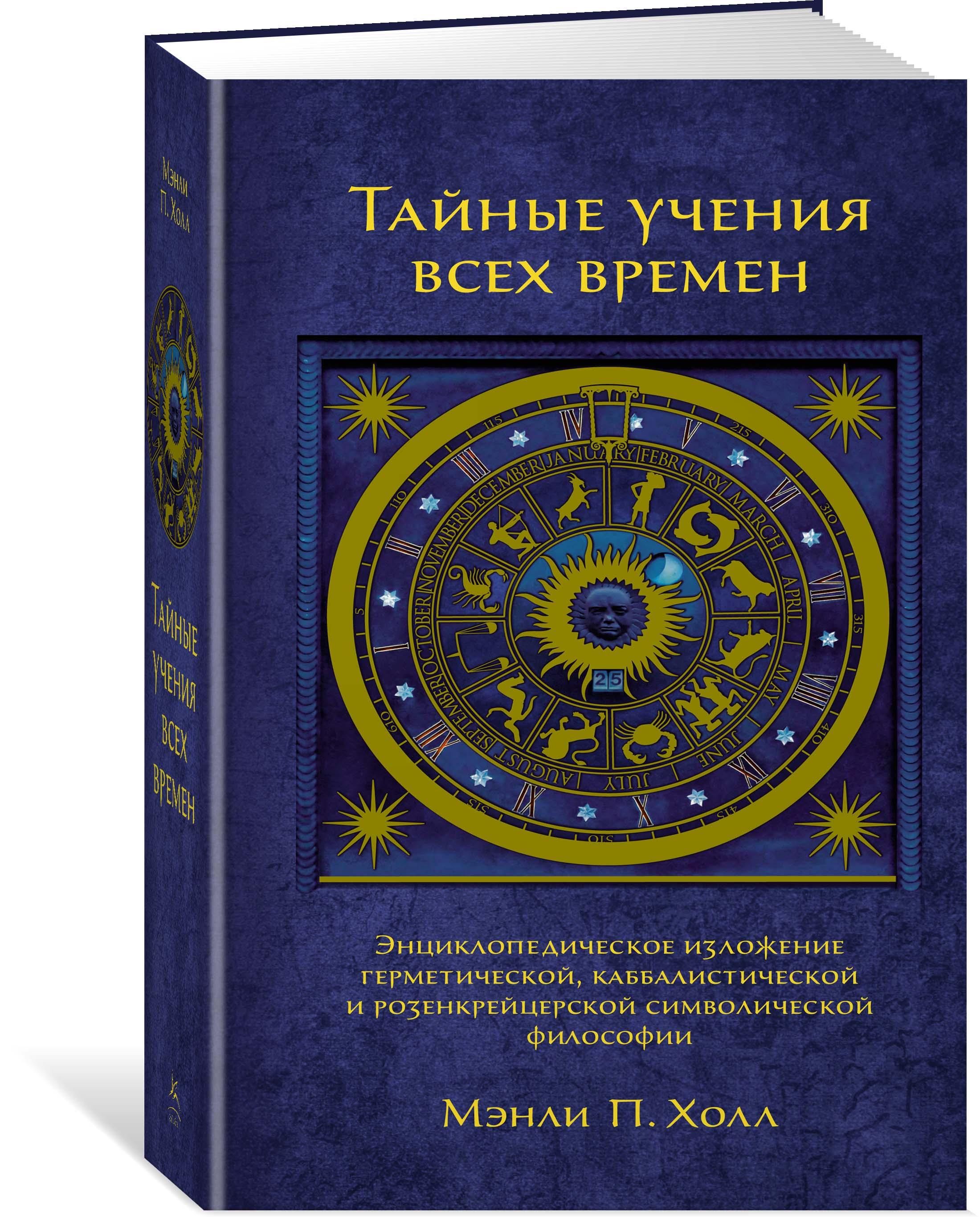 Тайные учения всех времен: Энциклопедическое изложение герметической, каббалистической и розенкрейцерской символической философии. М. П. Холл