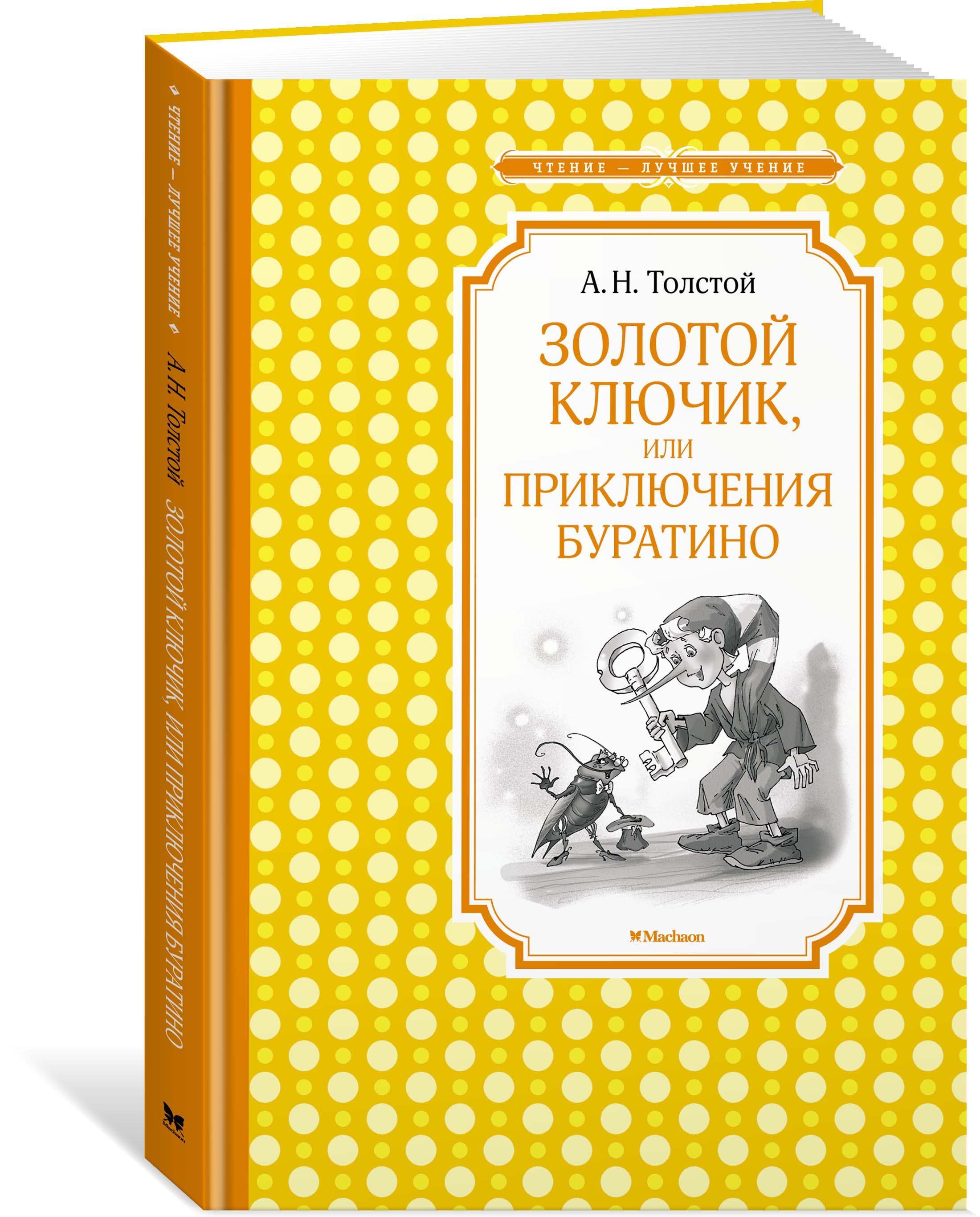 А. Н. Толстой Золотой ключик, или приключения Буратино золотой фонд отечественного кино мушкетеры 4 dvd