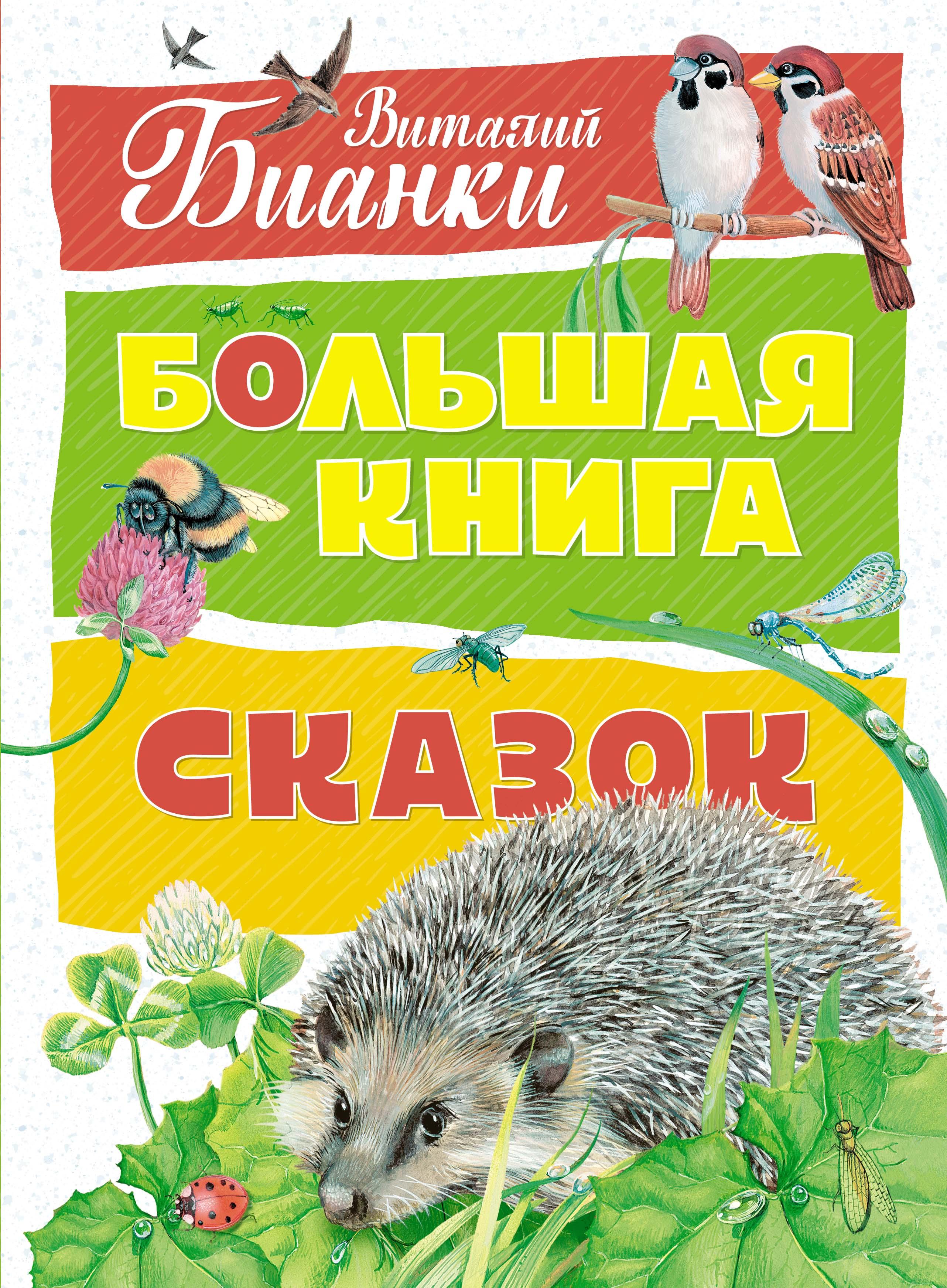 Виталий Бианки Большая книга сказок виталий бианки большая книга сказок