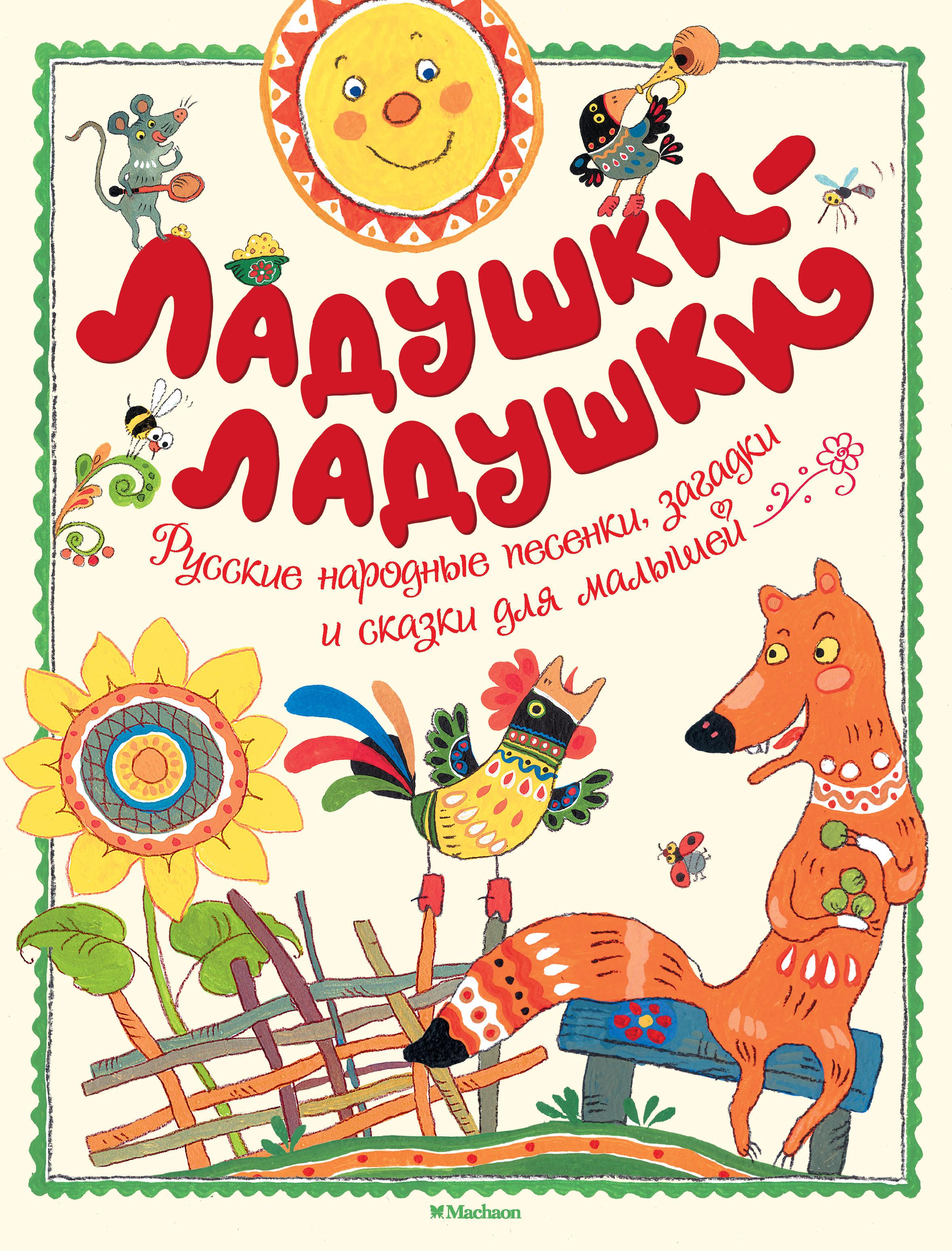Ладушки-ладушки кузьмин с сост чудесная полянка русские народные сказки загадки считалки скороговорки колыбельные и песенки потешки