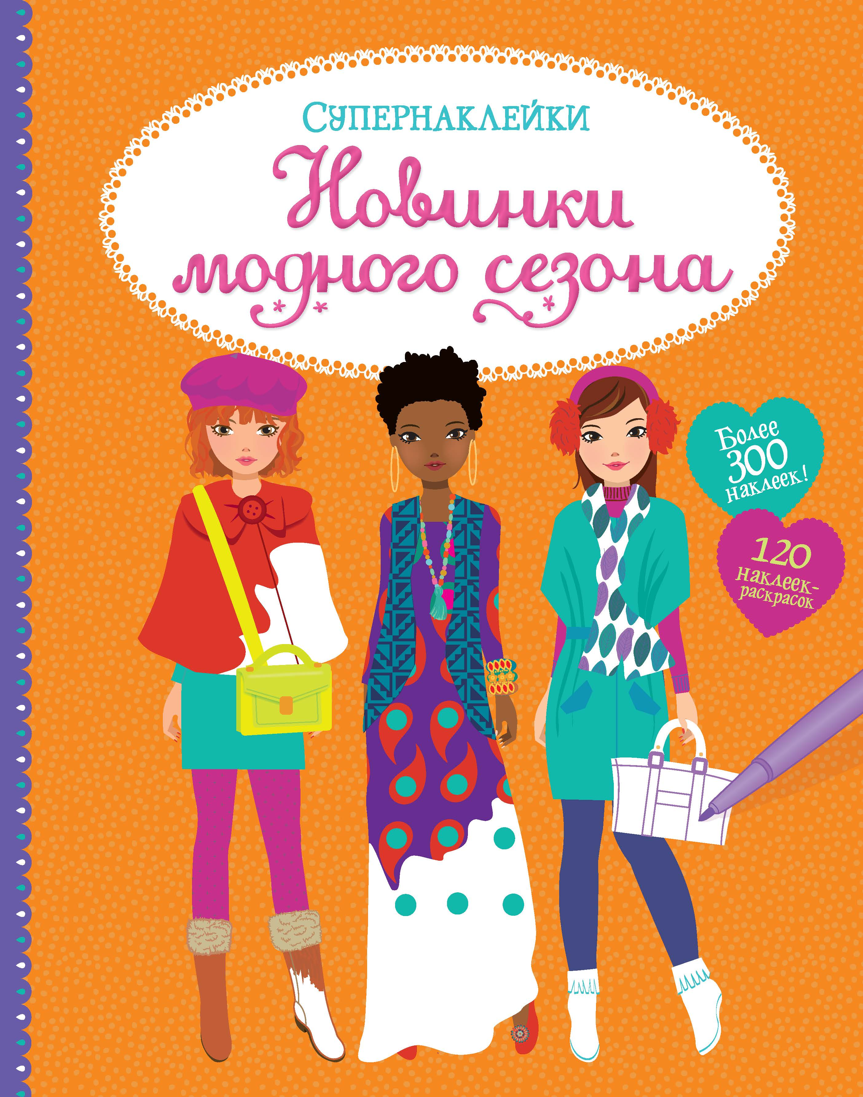 Новинки модного сезона, Книга-игра  - купить со скидкой