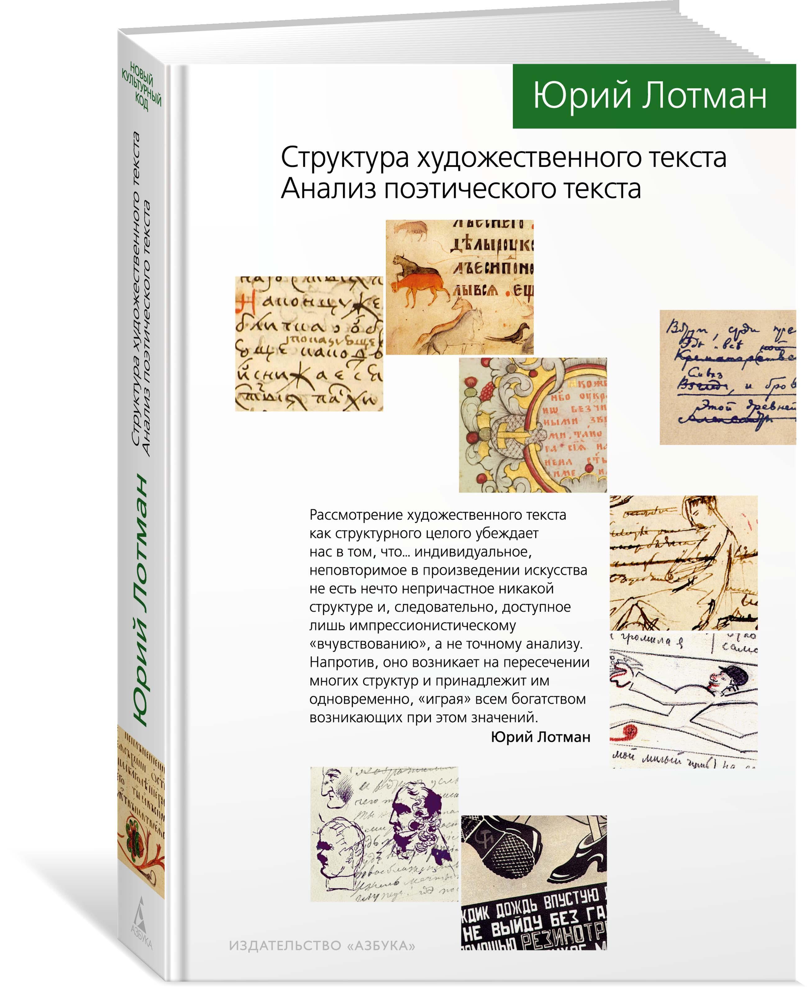 Юрий Лотман Структура художественного текста. Анализ поэтического текста тарифный план