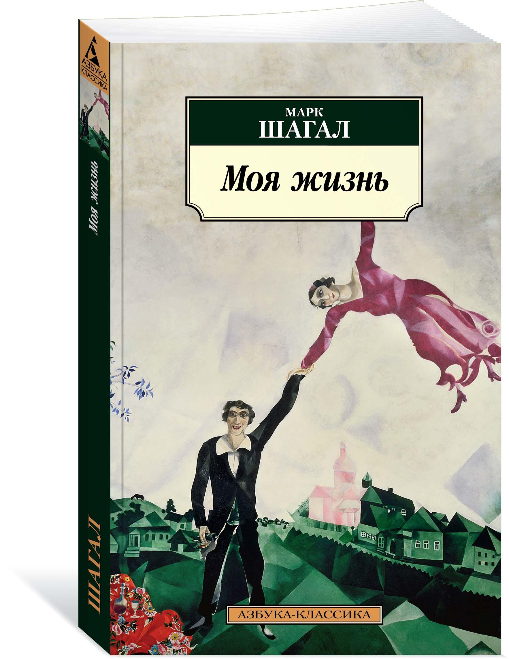 Марк Шагал Моя жизнь коровин константин алексеевич моя жизнь