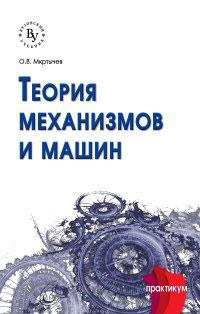 О. В. Мкртычев Теория механизмов и машин. Сборник задач