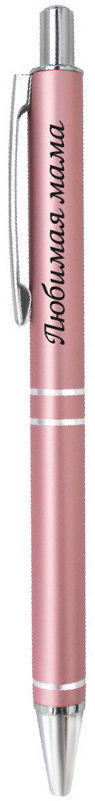 Be happy Ручка шариковая Любимая мама цвет корпуса розовый цвет чернил синийEP003Прекрасный подарок любимой мамочке - это шариковая ручка с приятной надписью в элегантной подарочной упаковке. Шариковая ручка Elegant pen станет отличным презентом на любой праздник и, когда просто хочется сделать приятно своим близким.