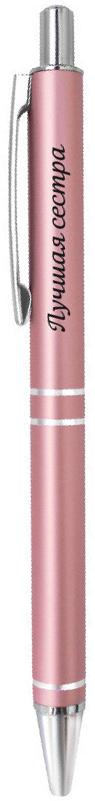 Be happy Ручка шариковая Лучшая сестра цвет корпуса розовый цвет чернил синийEP007Шариковая ручка с приятной надписью Лучшая сестра в элегантной подарочной упаковке и нежном розовом цвете - это прекрасный недорогой подарок, который всегда пригодится. Шариковая ручка Elegant pen станет отличным презентом на любой праздник и, когда просто хочется сделать приятно своим близким.