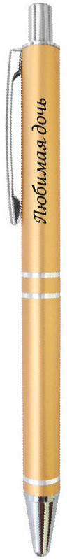 Be happy Ручка шариковая Любимая дочь цвет корпуса золотистый цвет чернил синийEP009Шариковая ручка с приятной надписью Любимая дочь в элегантной подарочной упаковке и универсальном цвете - это прекрасный недорогой подарок, который не только станет знаком внимания и теплых чувств, но и всегда пригодится. Шариковая ручка Elegant pen станет отличным презентом на любой праздник и, когда просто хочется сделать приятно своим близким.