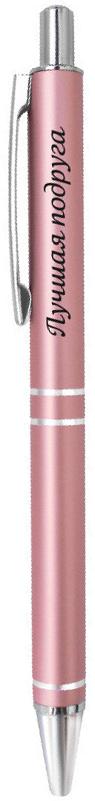 Be happy Ручка шариковая Лучшая подруга цвет корпуса розовый цвет чернил синийEP011Шариковая ручка с приятной надписью Лучшая подруга в элегантной подарочной упаковке и нежном розовом цвете - это прекрасный недорогой подарок, который не только станет знаком внимания и теплых чувств, но и всегда пригодится. Шариковая ручка Elegant pen станет отличным презентом на любой праздник и, когда просто хочется сделать приятно своим близким.