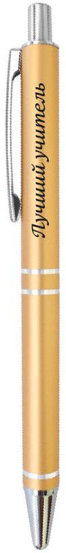 Be happy Ручка шариковая Лучший учитель цвет корпуса золотистый цвет чернил синийEP014Шариковая ручка Лучший учитель с вдохновляющей надписью в элегантной подарочной упаковке и универсальном цвете - это прекрасный недорогой подарок, который не только станет знаком внимания и теплых чувств, но и всегда пригодится. Шариковая ручка Elegant pen станет отличным презентом на любой праздник и, когда просто хочется сделать приятно своим близким.