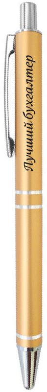 Be happy Ручка шариковая Лучший бухгалтер цвет корпуса золотистый цвет чернил синий -  Ручки