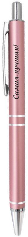 Be happy Ручка шариковая Самая лучшая цвет корпуса розовый цвет чернил синийEP024Шариковая ручка Самая лучшая с вдохновляющей нежной надписью, в элегантной подарочной упаковке и универсальном цвете - это прекрасный недорогой подарок, который не только станет приятным знаком внимания и теплых чувств, но и всегда пригодится. Шариковая ручка Elegant pen станет отличным презентом на любой праздник и, когда просто хочется сделать приятно своим близким.
