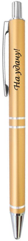 Be happy Ручка шариковая На удачу цвет корпуса золотистый цвет чернил синийEP026Шариковая ручка На удачу с вдохновляющей нежной надписью, в элегантной подарочной упаковке и универсальном цвете - это прекрасный недорогой подарок, который не только станет приятным знаком внимания и теплых чувств, но и всегда пригодится. Шариковая ручка Elegant pen станет отличным презентом на любой праздник и, когда просто хочется сделать приятно своим близким.