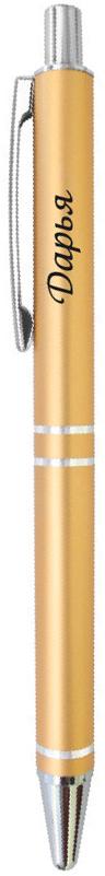 Be happy Ручка шариковая Дарья цвет корпуса золотистый цвет чернил синийEP047Шариковая ручка Дарья с вдохновляющей нежной надписью, в элегантной подарочной упаковке и универсальном цвете - это прекрасный недорогой подарок, который не только станет приятным знаком внимания и теплых чувств, но и всегда пригодится. Шариковая ручка Elegant pen станет отличным презентом на любой праздник и, когда просто хочется сделать приятно своим близким.