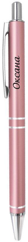 Be happy Ручка шариковая Оксана цвет корпуса розовый цвет чернил синийEP071Шариковая ручка Оксана с вдохновляющей нежной надписью, в элегантной подарочной упаковке и универсальном цвете - это прекрасный недорогой подарок, который не только станет приятным знаком внимания и теплых чувств, но и всегда пригодится. Шариковая ручка Elegant pen станет отличным презентом на любой праздник и, когда просто хочется сделать приятно своим близким.