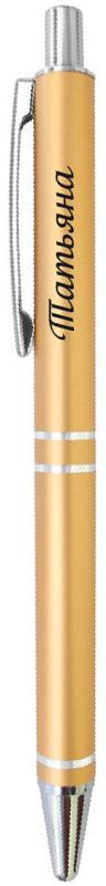 Be happy Ручка шариковая Татьяна цвет корпуса золотистый цвет чернил синийEP081Шариковая ручка Татьяна с вдохновляющей нежной надписью, в элегантной подарочной упаковке и универсальном цвете - это прекрасный недорогой подарок, который не только станет приятным знаком внимания и теплых чувств, но и всегда пригодится. Шариковая ручка Elegant pen станет отличным презентом на любой праздник и, когда просто хочется сделать приятно своим близким.