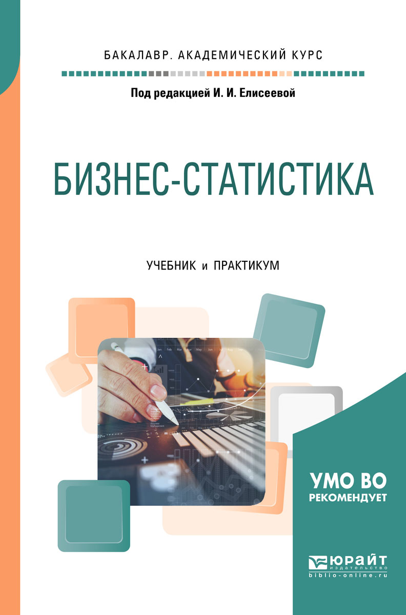 Бизнес-статистика. Учебник и практикум