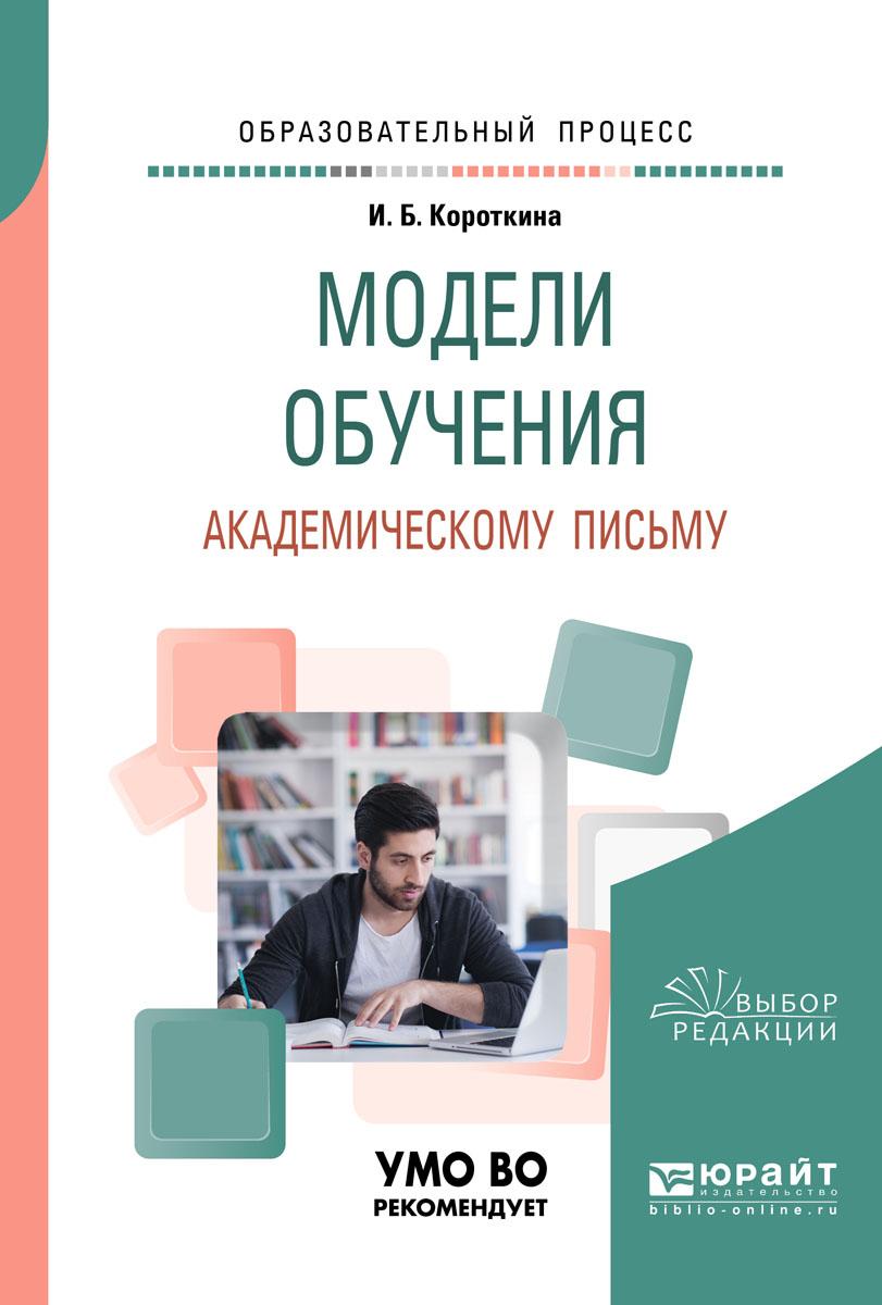 И. Б. Короткина Модели обучения академическому письму. Учебное пособие