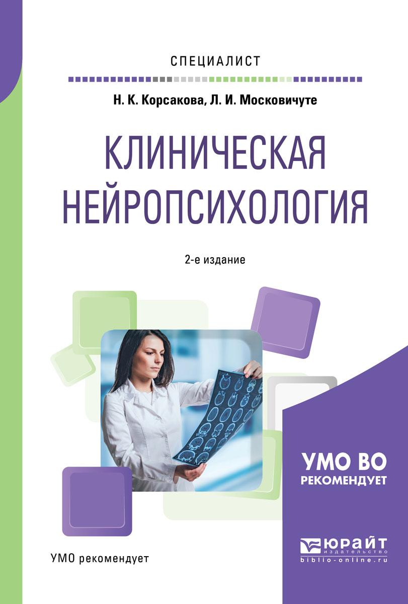 Клиническая нейропсихология. Учебное пособие