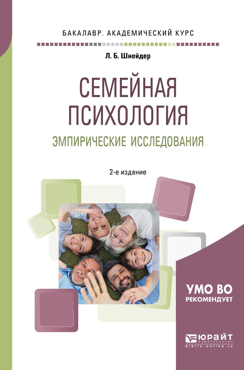 Семейная психология. Эмпирические исследования. Практическое пособие