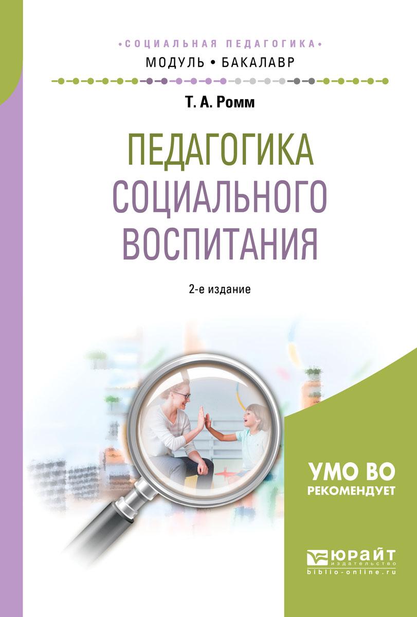 Т. А. Ромм Педагогика социального воспитания. Учебное пособие