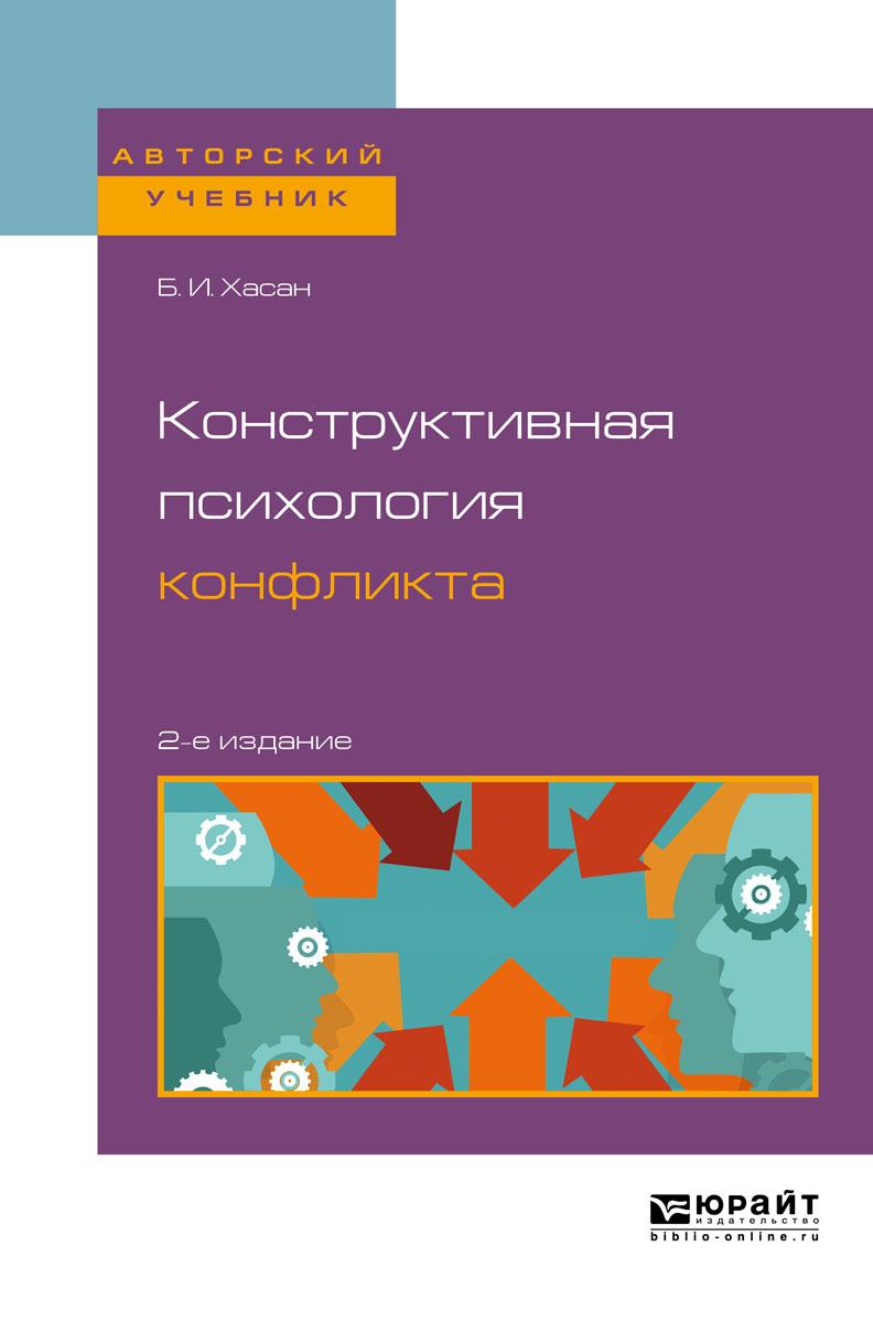 Конструктивная психология конфликта. Учебное пособие