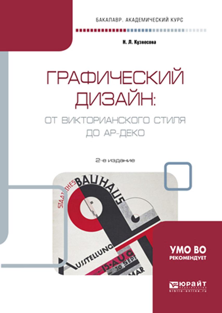 Н. Л. Кузвесова Граф...